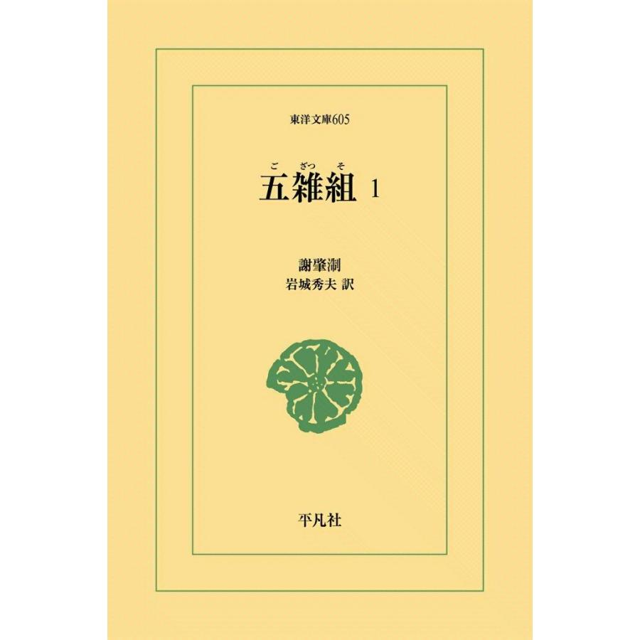 五雑組 (全巻) 電子書籍版 / 謝肇せつ(しゃちょうせつ) 訳注:岩城 秀夫|ebookjapan