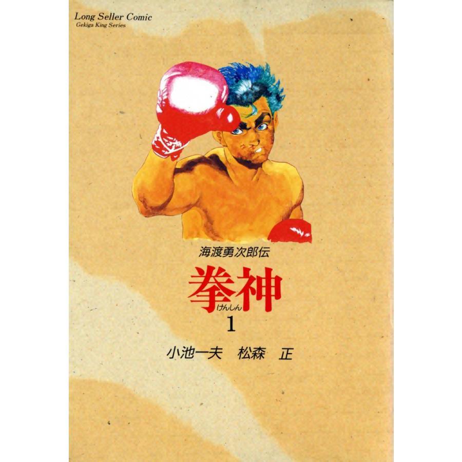 拳神 (全巻) 電子書籍版 / 原作:小池 一夫 画:松森 正 ebookjapan