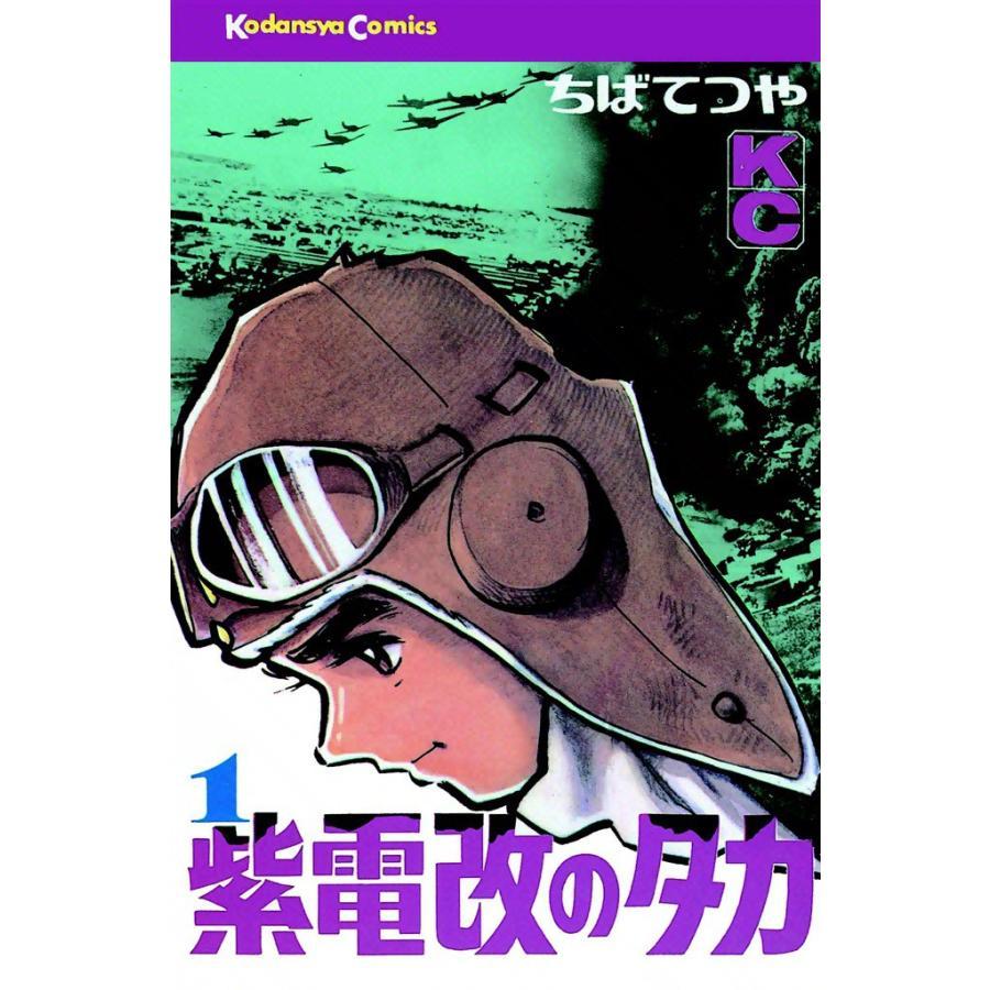 紫電改のタカ (全巻) 電子書籍版 / ちば てつや ebookjapan