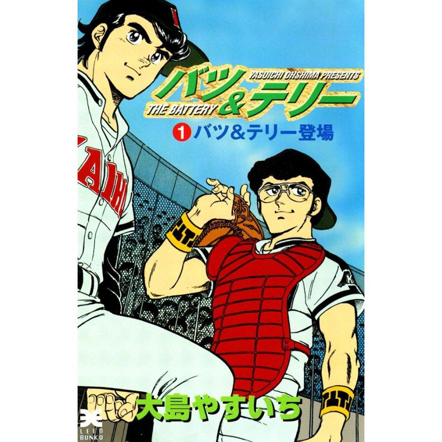 バツ&テリー (1〜5巻セット) 電子書籍版 / 大島やすいち ebookjapan