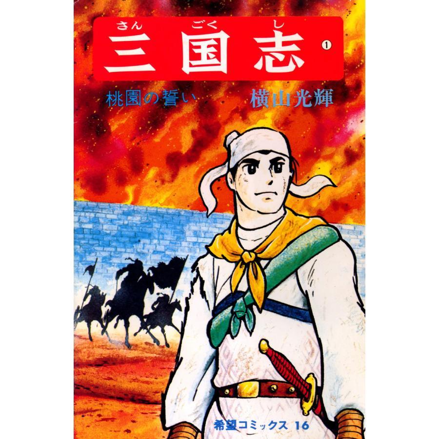三国志 (全巻) 電子書籍版 / 横山 光輝|ebookjapan