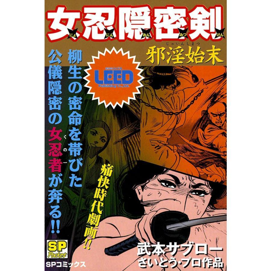 【初回50%OFFクーポン】女忍隠密剣 (全巻) 電子書籍版 / 武本 サブロー さいとう・プロ ebookjapan