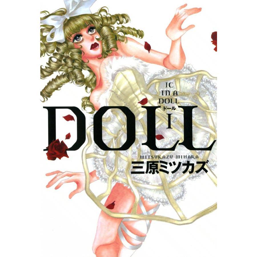 DOLL (全巻) 電子書籍版 / 三原 ミツカズ ebookjapan
