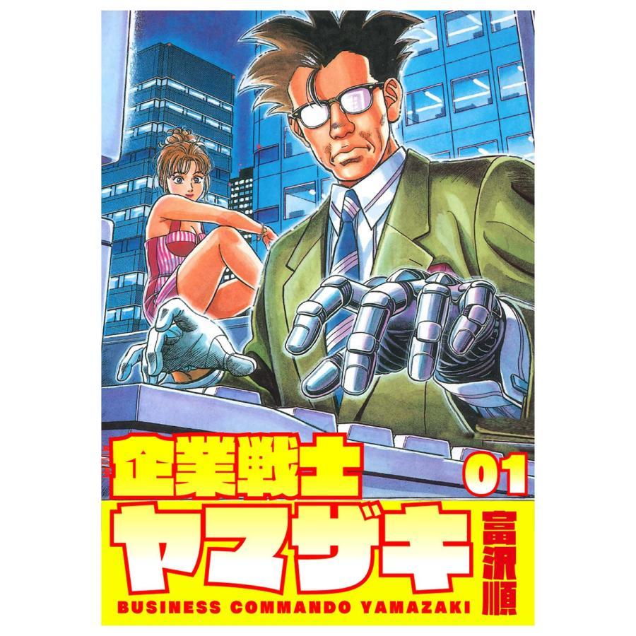 企業戦士YAMAZAKI (全巻) 電子書籍版 / 富沢 順 ebookjapan