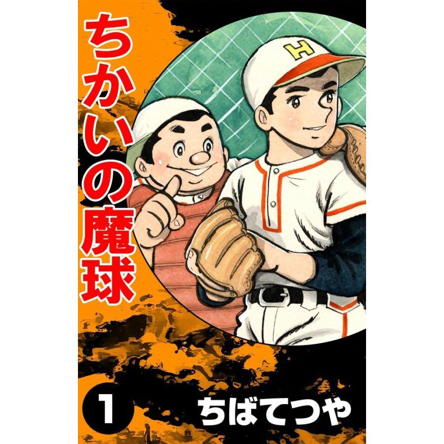ちかいの魔球 (全巻) 電子書籍版 / 原作:福本 和也 漫画:ちば てつや|ebookjapan