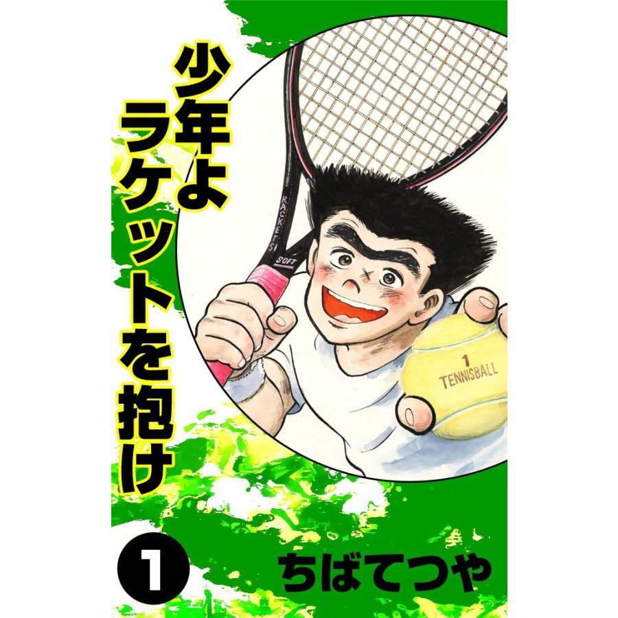 少年よラケットを抱け (全巻) 電子書籍版 / ちば てつや|ebookjapan