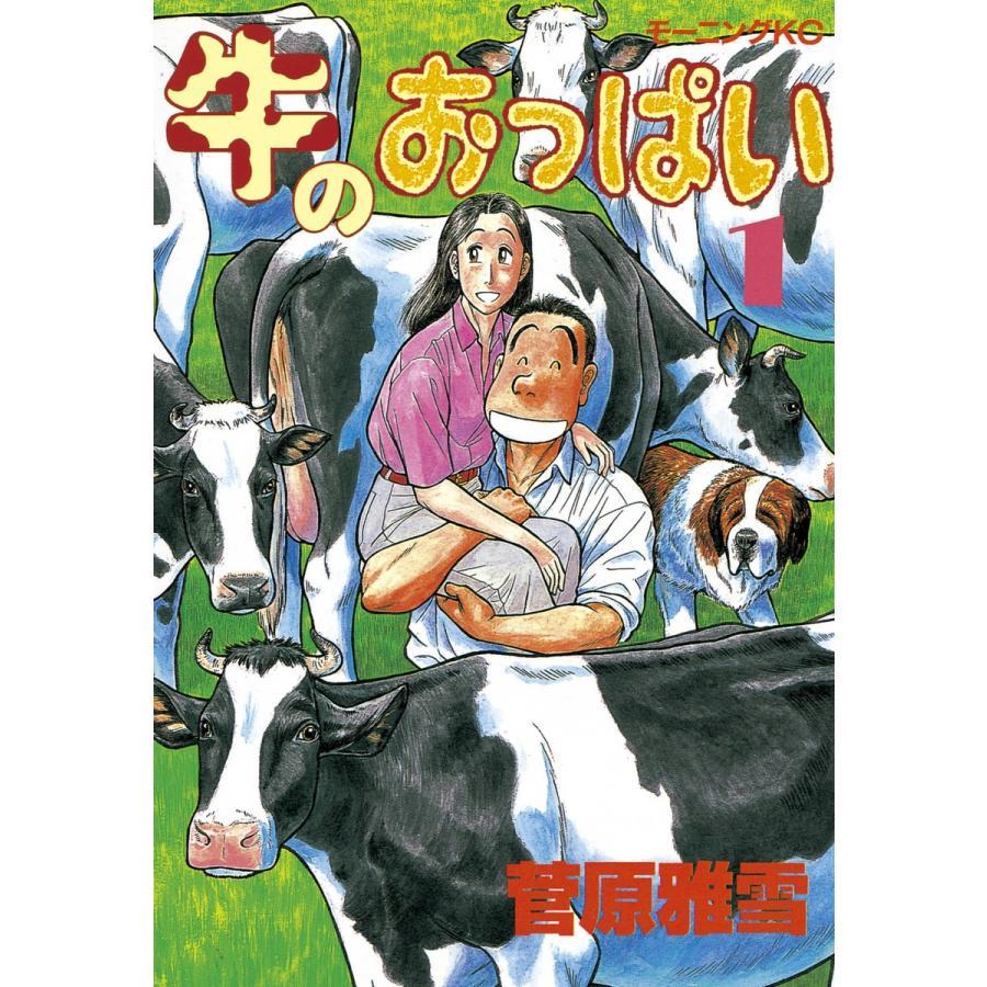 牛のおっぱい (全巻) 電子書籍版 / 菅原 雅雪 ebookjapan
