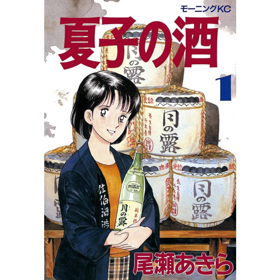 夏子の酒 (全巻) 電子書籍版 / 尾瀬 あきら|ebookjapan