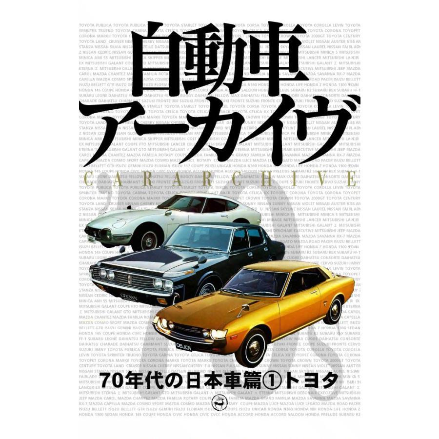 70年代の日本車 (全巻) 電子書籍版 / digital CAR GRAPHIC編集部篇|ebookjapan