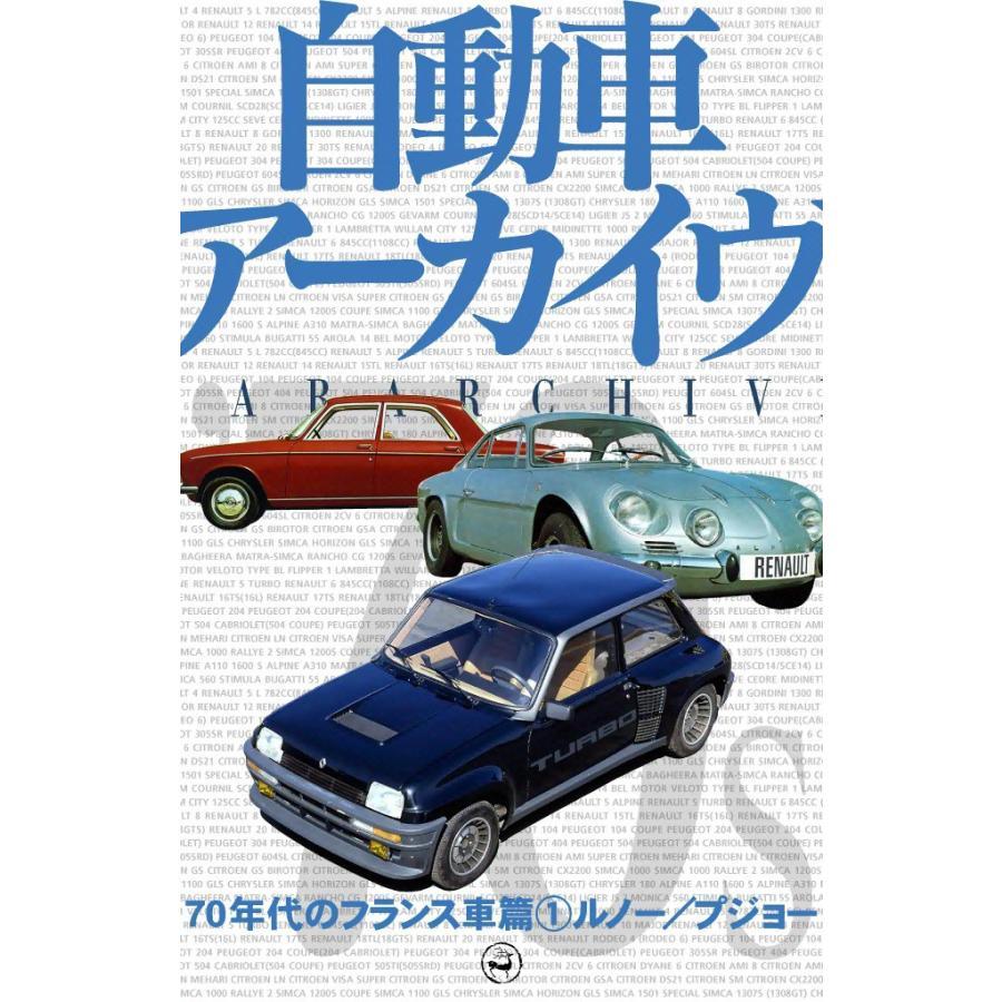 70年代のフランス車 (全巻) 電子書籍版 / digital CAR GRAPHIC編集部篇|ebookjapan