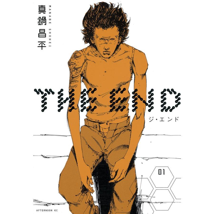 【初回50%OFFクーポン】THE END (全巻) 電子書籍版 / 真鍋 昌平|ebookjapan
