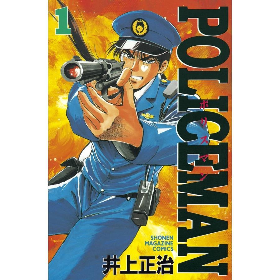 【初回50%OFFクーポン】POLICEMAN (全巻) 電子書籍版 / 井上 正治|ebookjapan
