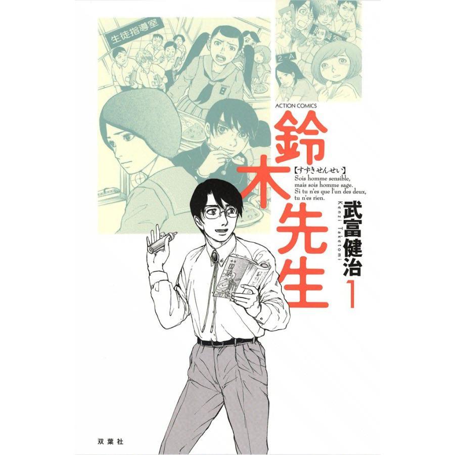 鈴木先生 (全巻) 電子書籍版 / 武富 健治 ebookjapan