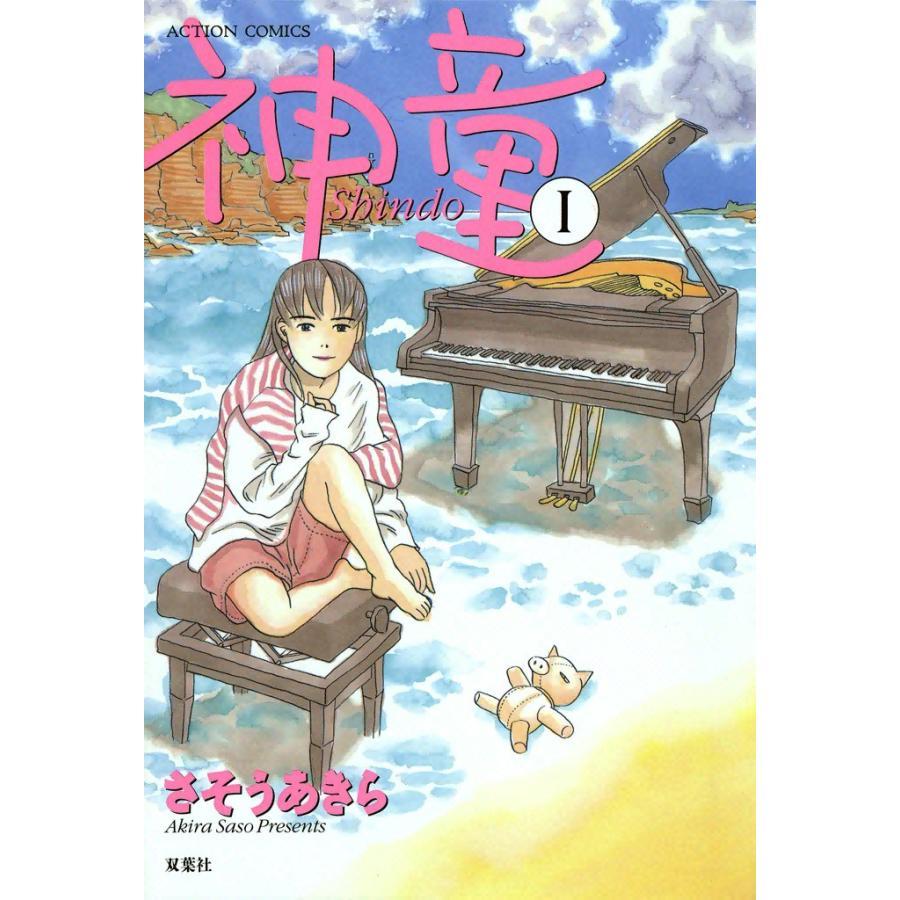 神童 (全巻) 電子書籍版 / さそう あきら|ebookjapan