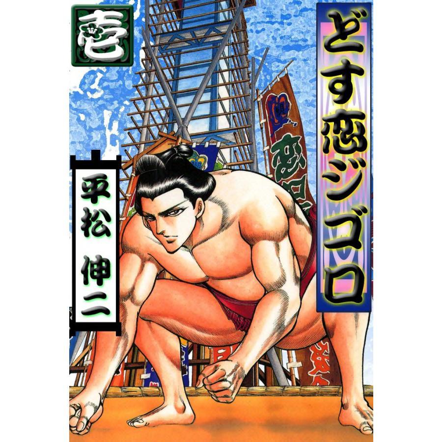 どす恋ジゴロ (全巻) 電子書籍版 / 平松伸二 ebookjapan