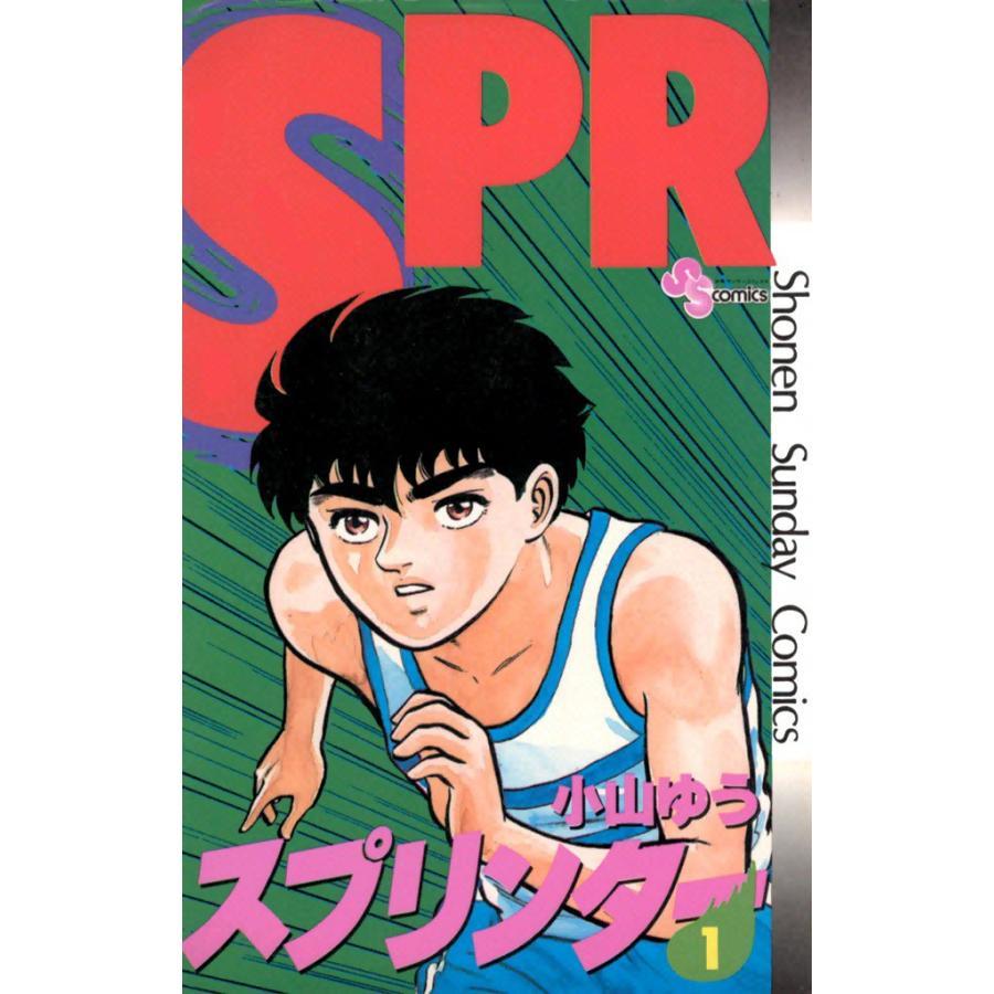スプリンター (全巻) 電子書籍版 / 小山ゆう|ebookjapan