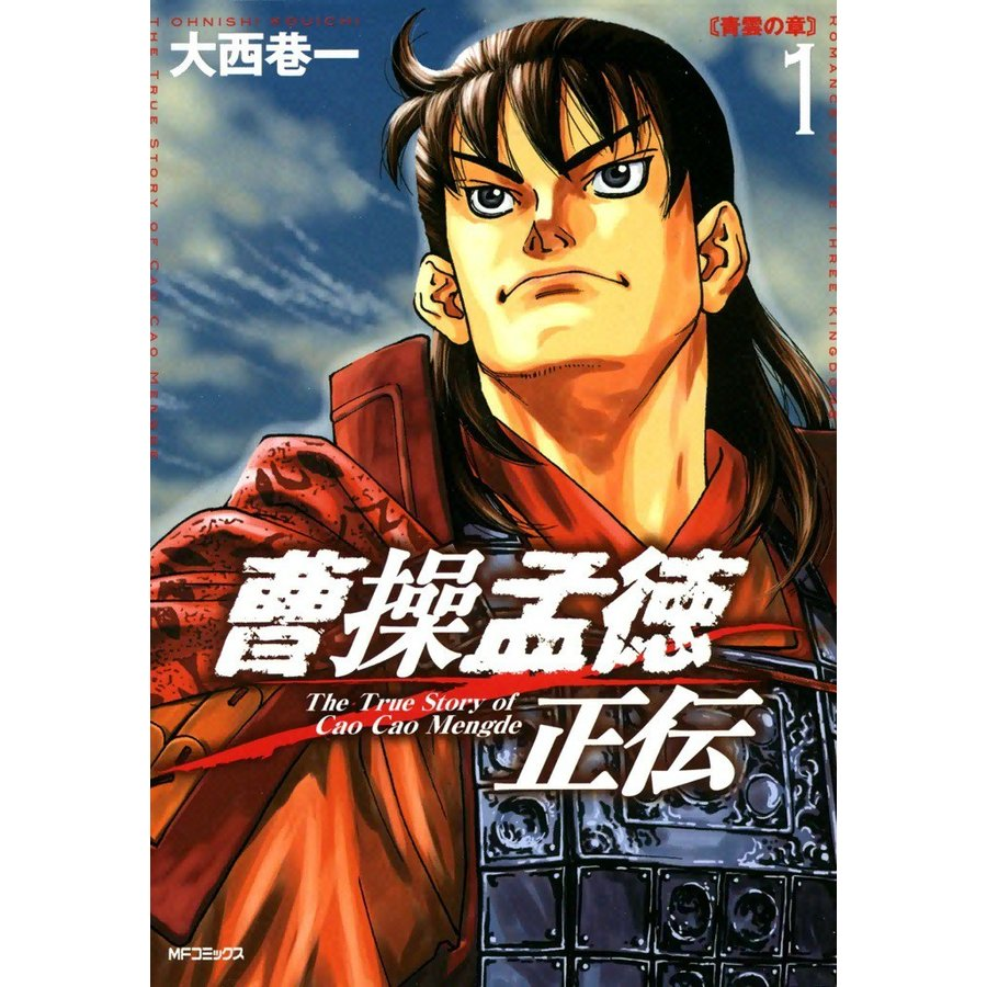 【初回50%OFFクーポン】曹操孟徳正伝 (全巻) 電子書籍版 / 大西巷一|ebookjapan