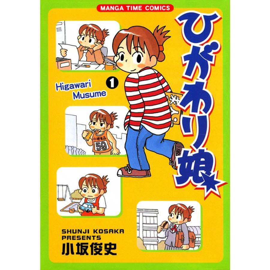 【初回50%OFFクーポン】ひがわり娘 (全巻) 電子書籍版 / 小坂俊史 ebookjapan