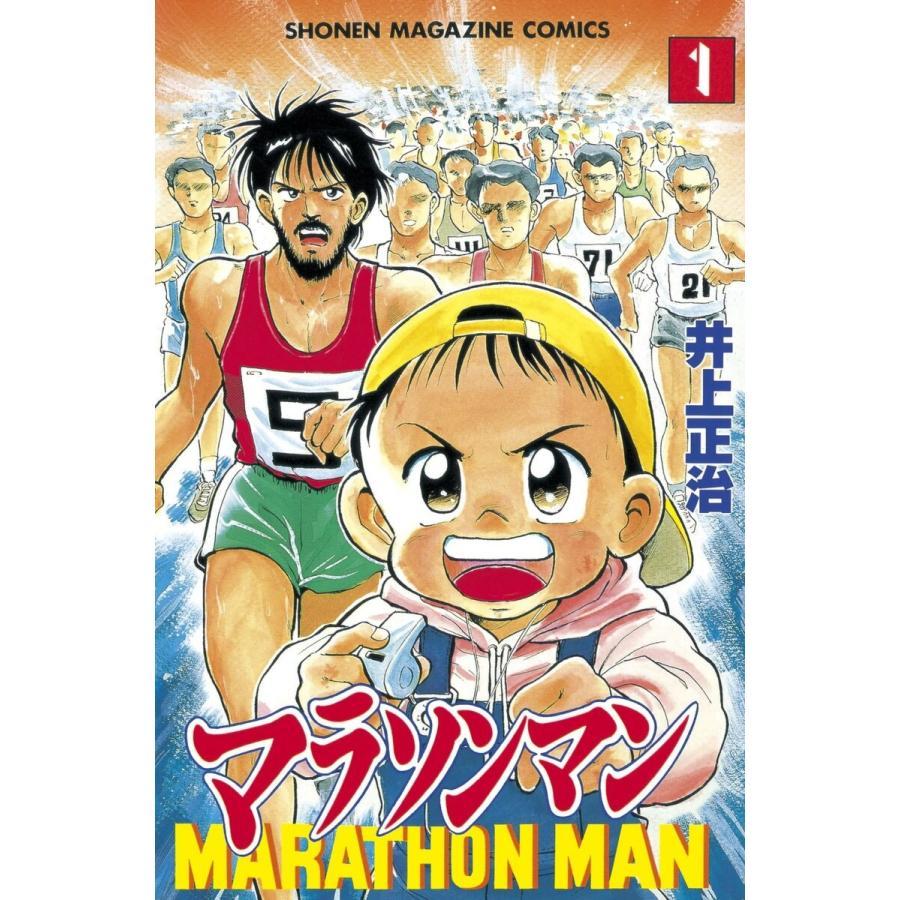 マラソンマン (全巻) 電子書籍版 / 井上正治|ebookjapan