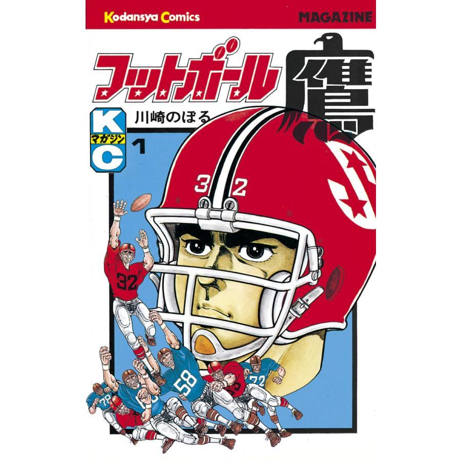 【初回50%OFFクーポン】フットボール鷹 (全巻) 電子書籍版 / 川崎のぼる ebookjapan