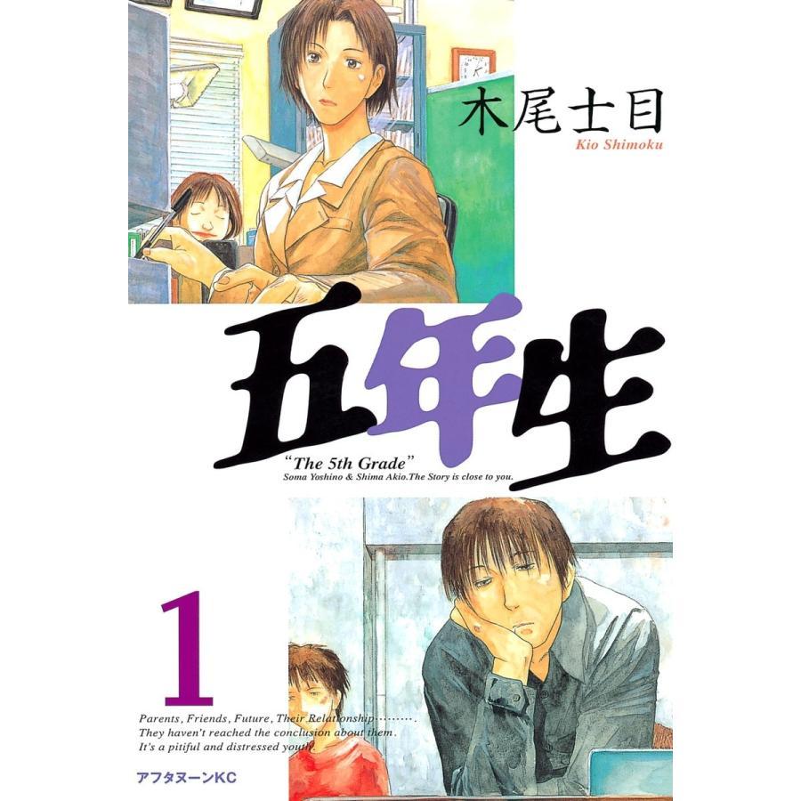 五年生 (全巻) 電子書籍版 / 木尾士目|ebookjapan