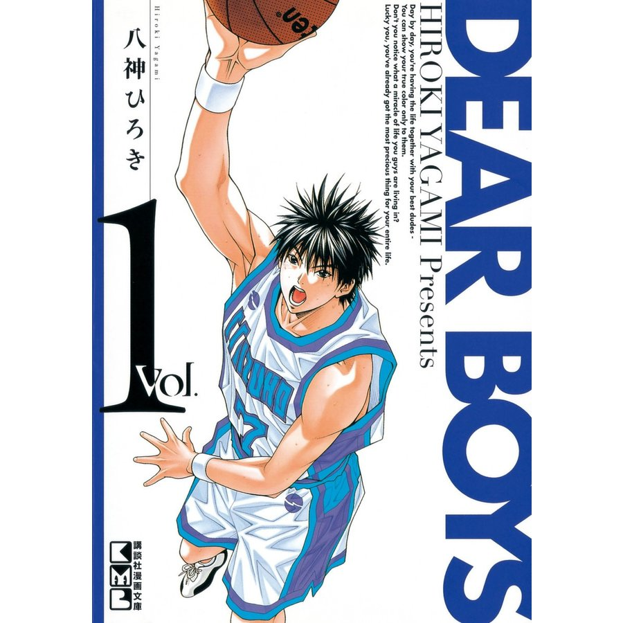 DEAR BOYS (全巻) 電子書籍版 / 八神ひろき|ebookjapan