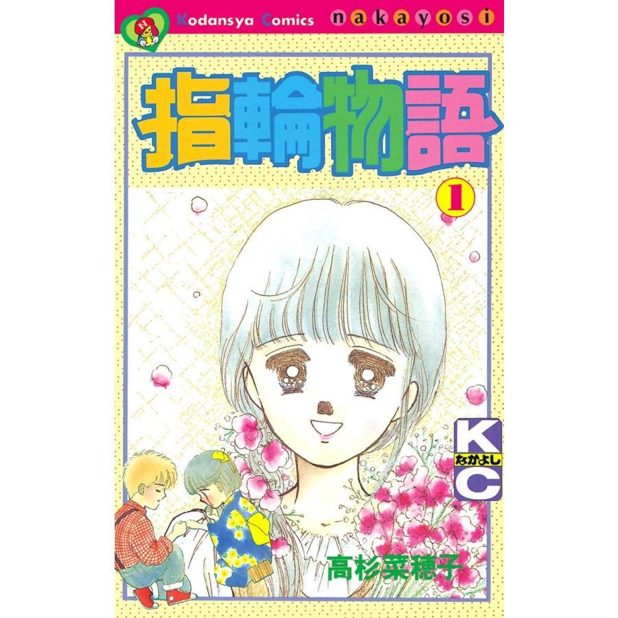 【初回50%OFFクーポン】指輪物語 (全巻) 電子書籍版 / 高杉菜穂子|ebookjapan