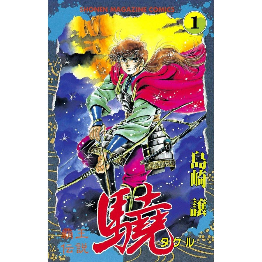 【初回50%OFFクーポン】覇王伝説 驍 (全巻) 電子書籍版 / 島崎譲 ebookjapan