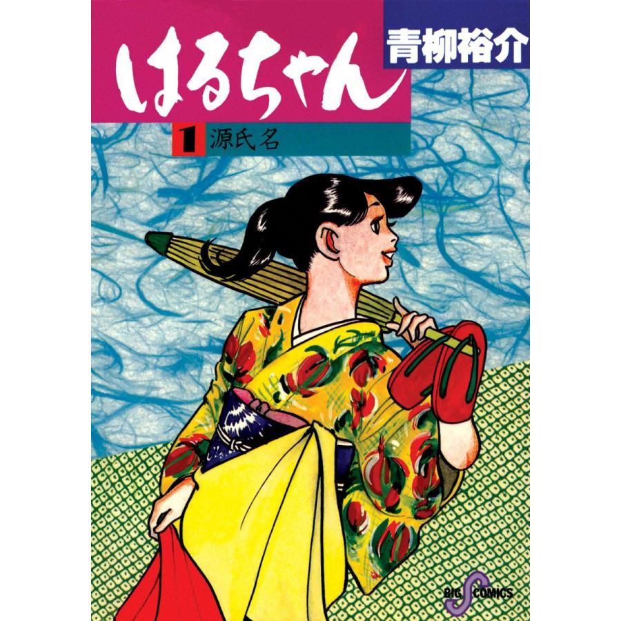 はるちゃん (全巻) 電子書籍版 / 青柳裕介|ebookjapan