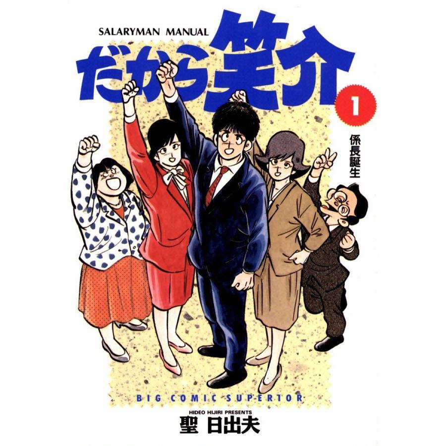 だから笑介 (全巻) 電子書籍版 / 聖日出夫|ebookjapan