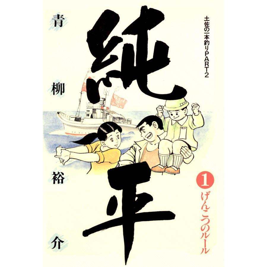 土佐の一本釣り PART2 純平 (全巻) 電子書籍版 / 青柳裕介 ebookjapan