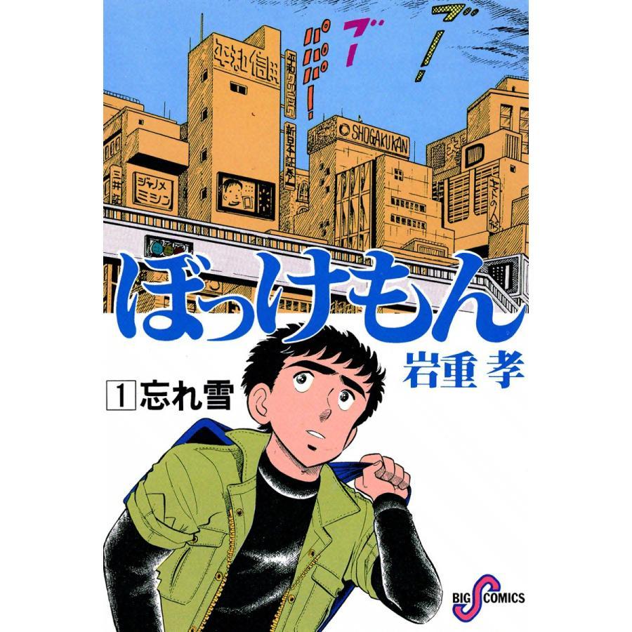 ぼっけもん (全巻) 電子書籍版 / いわしげ孝 ebookjapan