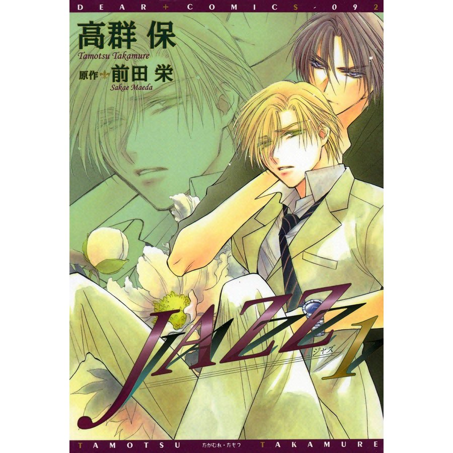 JAZZ (全巻) 電子書籍版 / 高群保 原作:前田栄|ebookjapan