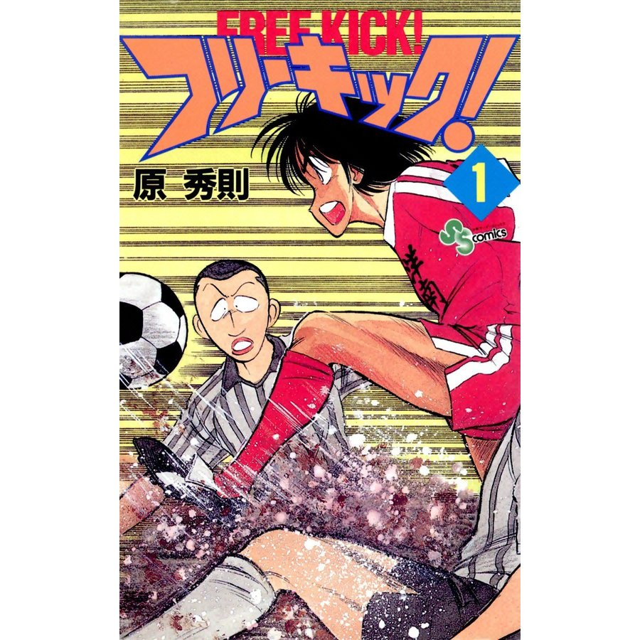 フリーキック! (全巻) 電子書籍版 / 原秀則 ebookjapan