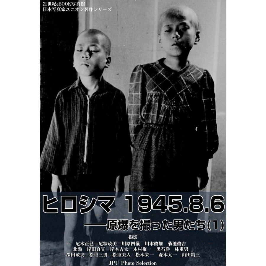 戦争写真集『ヒロシマ』『ナガサキ』2冊セット (全巻) 電子書籍版 / 松重美人 松本栄一 林重男 他14名 ebookjapan