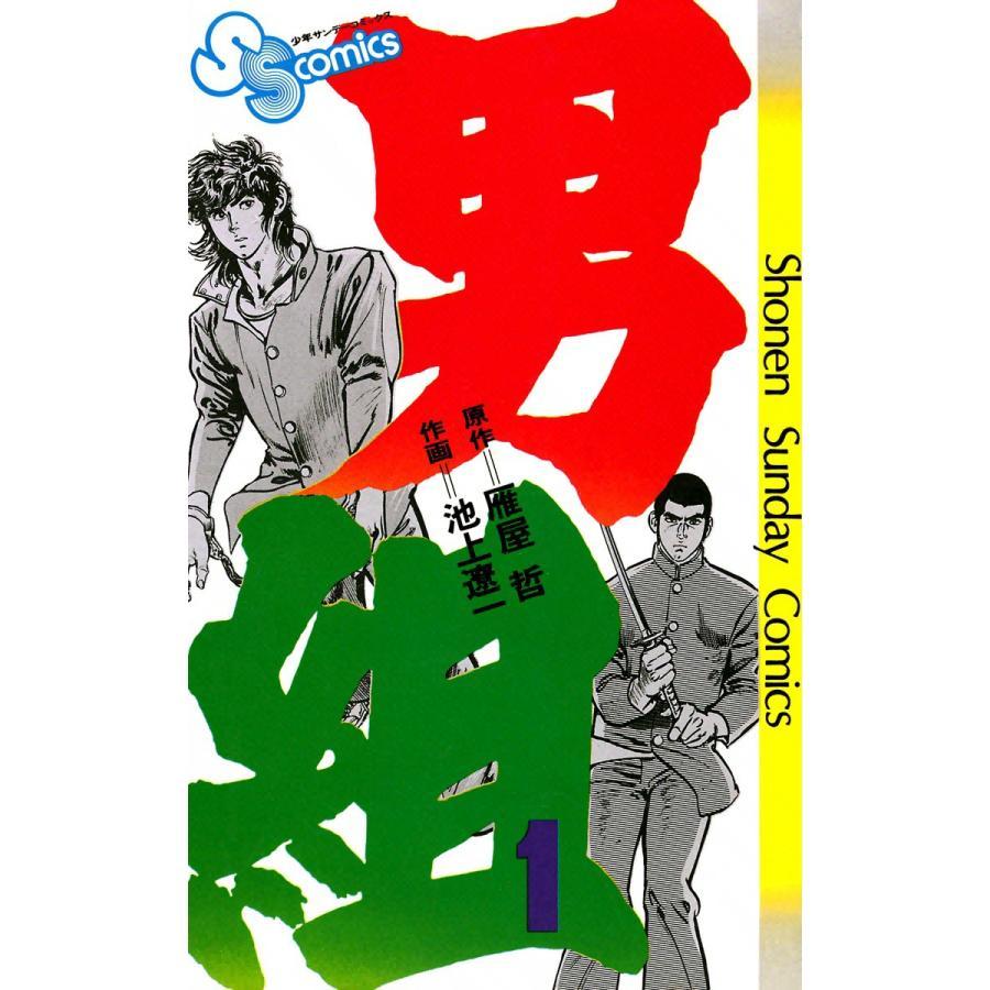 【初回50%OFFクーポン】男組 (全巻) 電子書籍版 / 原作:雁屋哲 作画:池上遼一|ebookjapan