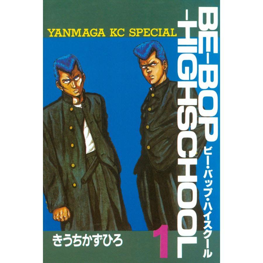 BE-BOP-HIGHSCHOOL (全巻) 電子書籍版 / きうちかずひろ|ebookjapan