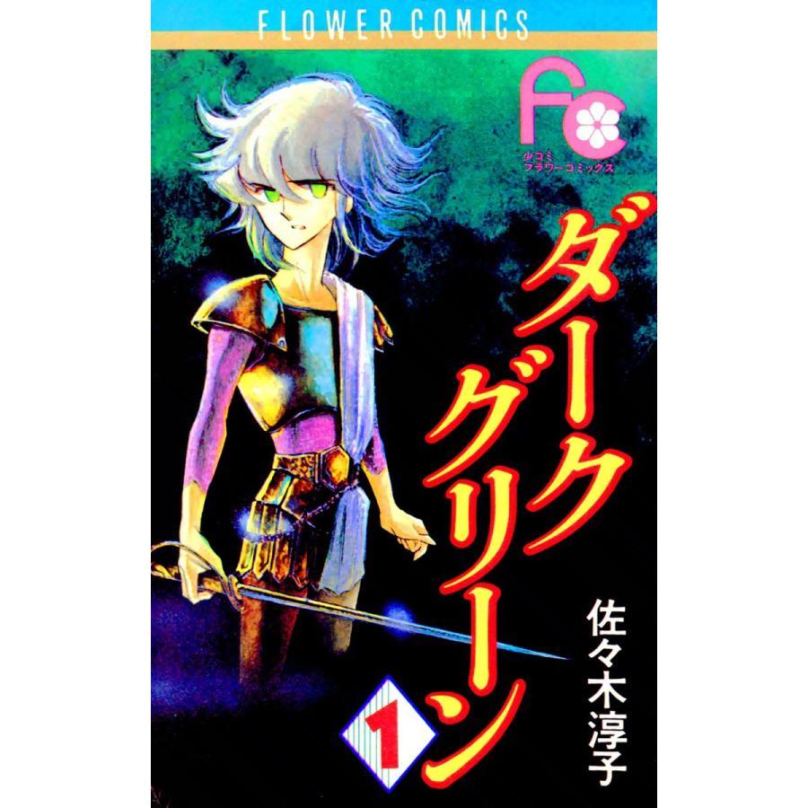 ダークグリーン (全巻) 電子書籍版 / 佐々木淳子|ebookjapan