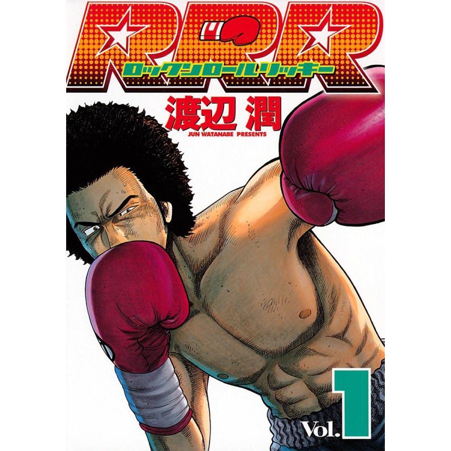 RRR(ロックンロールリッキー) (全巻) 電子書籍版 / 渡辺潤|ebookjapan