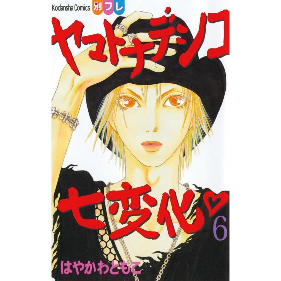 ヤマトナデシコ七変化 (6〜10巻セット) 電子書籍版 / はやかわともこ|ebookjapan
