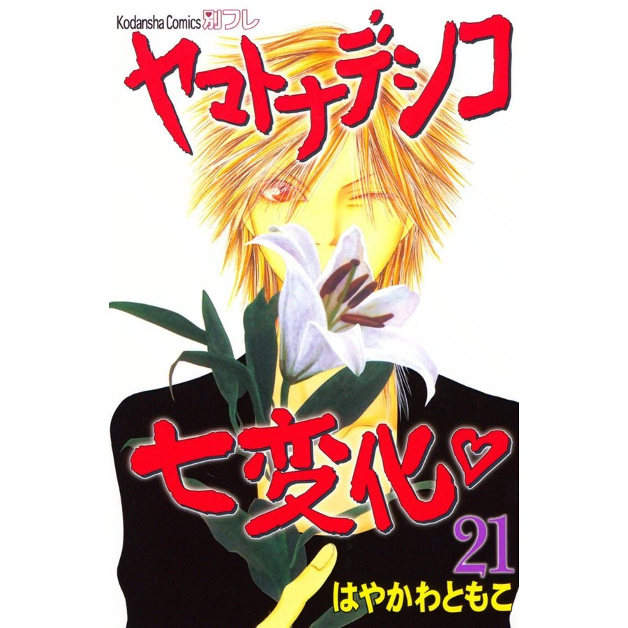 ヤマトナデシコ七変化 (21〜25巻セット) 電子書籍版 / はやかわともこ|ebookjapan