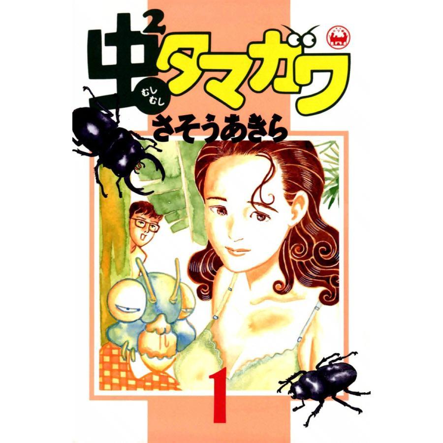 虫2タマガワ (全巻) 電子書籍版 / さそうあきら|ebookjapan