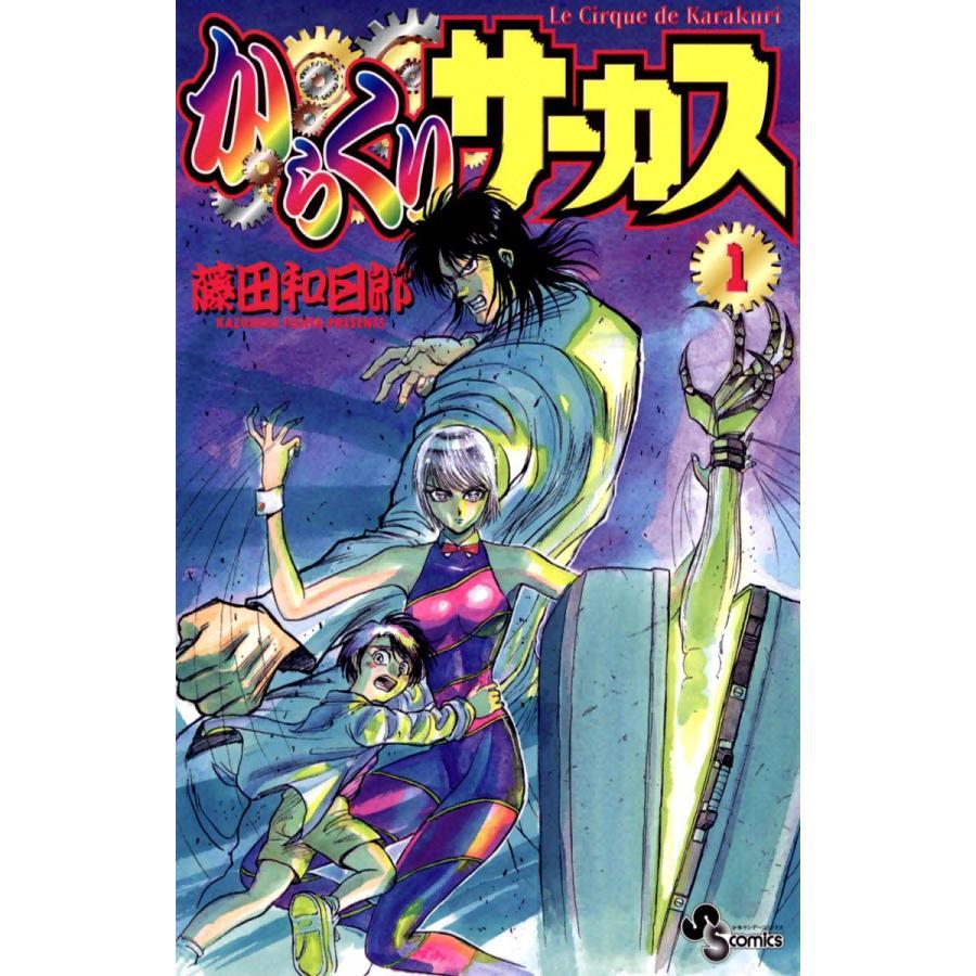 からくりサーカス (全巻) 電子書籍版 / 藤田和日郎|ebookjapan