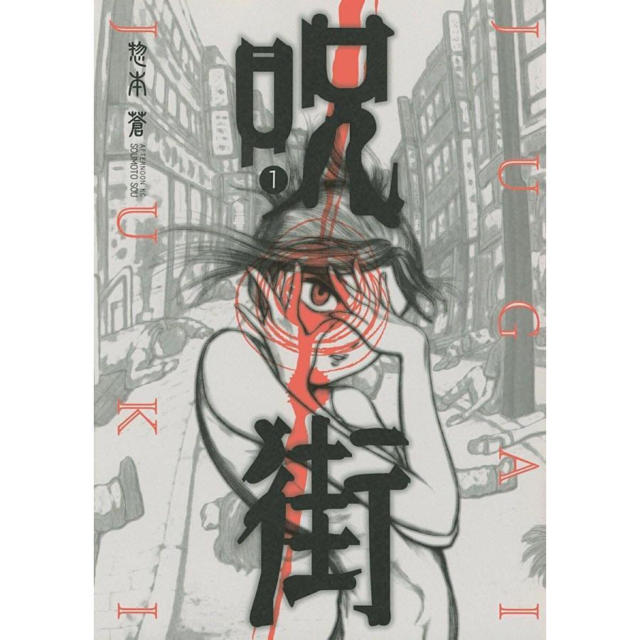 【初回50%OFFクーポン】呪街 (全巻) 電子書籍版 / 惣本蒼 ebookjapan