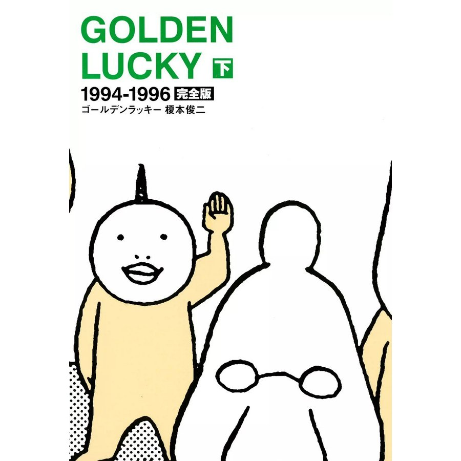 GOLDEN LUCKY 完全版 (全巻) 電子書籍版 / 榎本俊二|ebookjapan