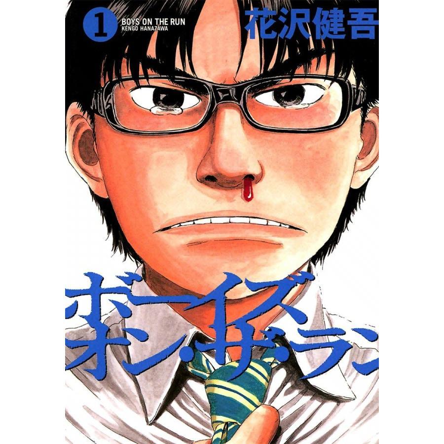 【初回50%OFFクーポン】ボーイズ・オン・ザ・ラン (全巻) 電子書籍版 / 花沢健吾 ebookjapan