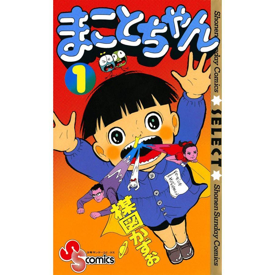 まことちゃん (全巻) 電子書籍版 / 楳図かずお|ebookjapan