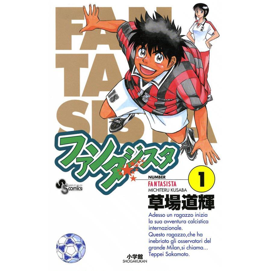 ファンタジスタ (全巻) 電子書籍版 / 草場道輝|ebookjapan