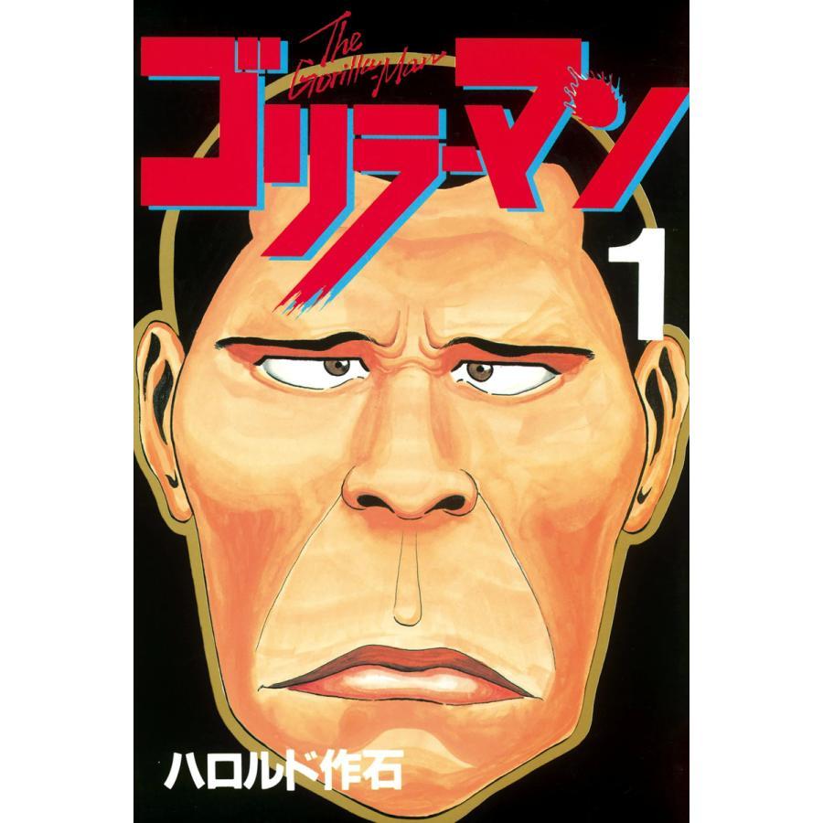 ゴリラーマン (全巻) 電子書籍版 / ハロルド作石 ebookjapan