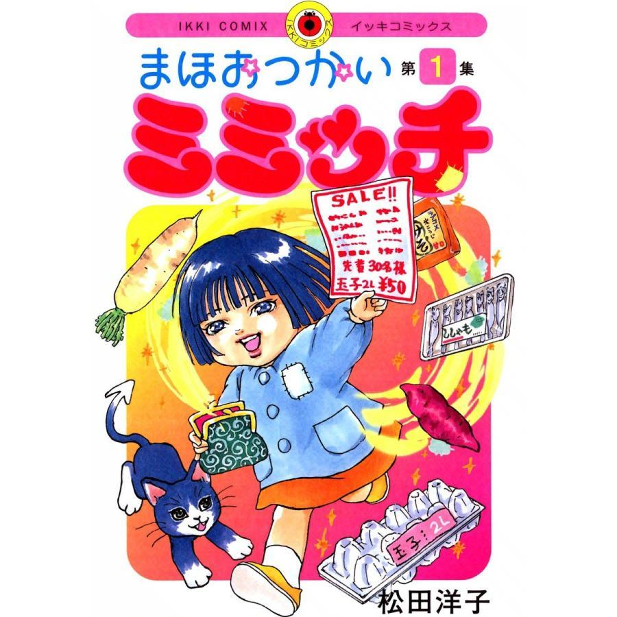 まほおつかいミミッチ (全巻) 電子書籍版 / 松田洋子 ebookjapan